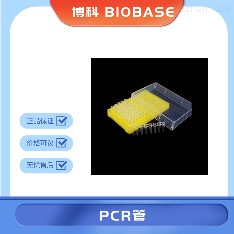 PCR管 欧莱博PCR薄壁管 pcr八联管