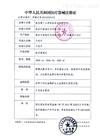 JH20-1A南京理工经皮黄疸仪价格 黄疸测定仪