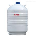 YDS-30-125-F欧莱博30L生物液氮罐价格